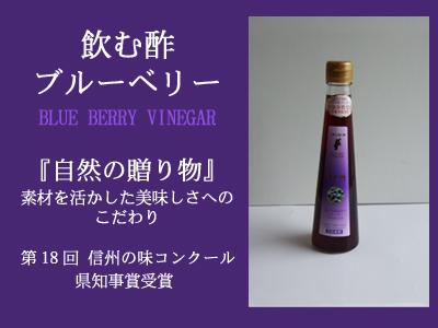 飲む酢ブルーベリー