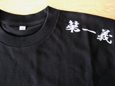 第一義Tシャツ