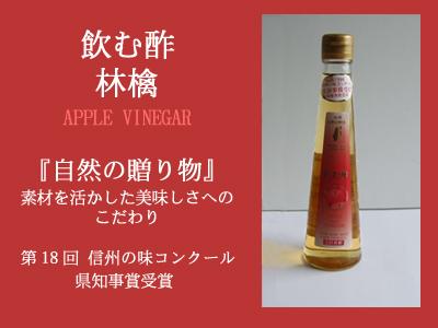 飲む酢りんご